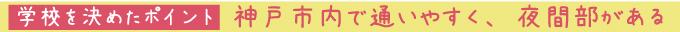 学校を決めたポイント 神戸市内で通いやすく、夜間部がある