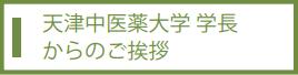 天津中医薬大学 学長からのご挨拶