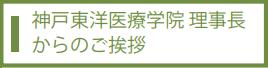神戸東洋医療学院 理事長からのご挨拶