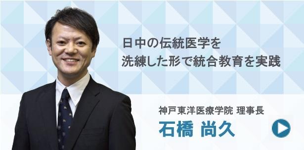 石橋理事長よりメッセージ