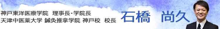 神戸東洋医療学院 理事長 石橋尚久