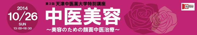 2014年度 天津中医薬大学特別講座