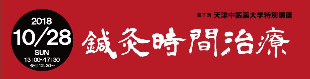 2018年度 天津中医薬大学特別講座