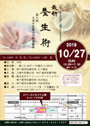 天津中医薬大学2019チラシ