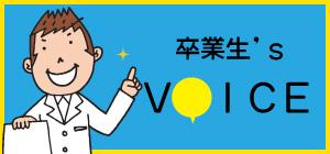 卒業生Voice