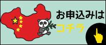 天津・北京研修旅行申込み