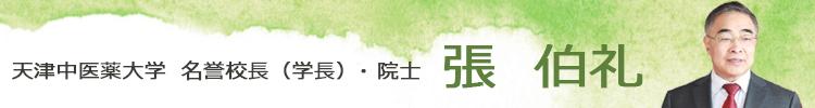 天津中医薬大学 学長 張伯礼