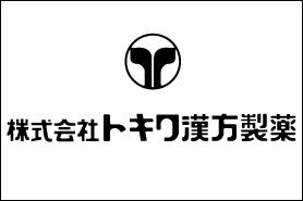 株式会社トキワ漢方製薬