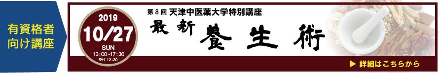 有資格者向け 天津中医薬大学特別講座