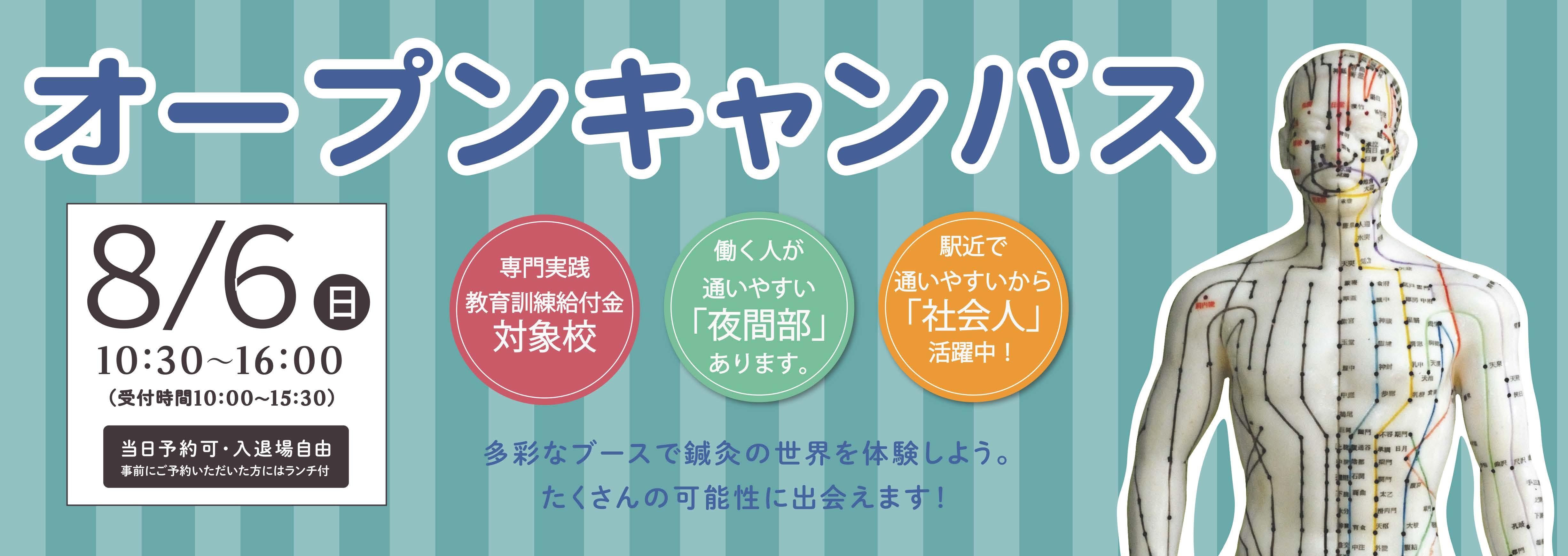 神戸東洋医療学院