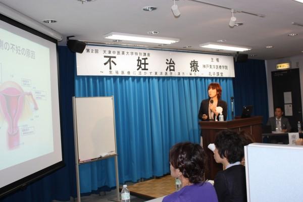 天津中医薬大学特別講座1