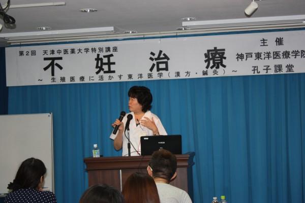 天津中医薬大学特別講座2