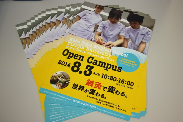 オープンキャンパスチラシ